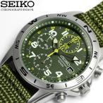 セイコー SEIKO クロノグラフ 腕時計 メンズ ミリタリー ミリタリ ビジネス アナログ