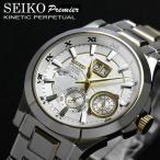 セイコー SEIKO プルミエ キネティック KINETIC 逆輸入 腕時計 メンズ SNP004P1
