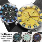 SEIKO SPIRIT×SOTTSASS 限定モデル セイコースピリット ソットサス 復刻 コラボ メンズ 腕時計 クロノグラフ