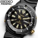 【SEIKO セイコー】 PROSPEX プロスペックス 自動巻き 腕時計 ダイバーズウォッチ 20気圧防水 メンズ SRP641K1