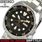 日本製 メイドインジャパン SEIKO セイコー PROSPEX プロスペックス 腕時計 ウォッチ メンズ 自動巻き 200M防水 ダイバーズウォッチ SRP775J1