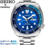 【SEIKO セイコー】【新作】 PROSPEX プロスペックス ブルーラグーン タートル 腕時計 メンズ 自動巻き 200m防水 ブルー デイトカレンダー 逆輸入 SRPB11