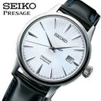 seiko presage セイコー プレサージュ 腕時計 ウォッチ メンズ 男性用 自動巻き オートマリック 5気圧防水 デイトカレンダー srpb43j1