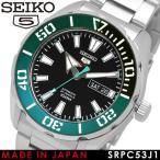 エントリーでポイント最大15倍 日本製 SEIKO5 SPORTS セイコー5 スポーツ 腕時計 ウォッチ 自動巻き オートマチック メンズ MADE IN JAPAN SRPC53J1