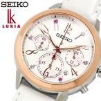 SEIKO LUKIA セイコー ルキア seiko 腕時計 レディース クロノグラフ 10気圧防水 24時間計 日付カレンダー ステンレス レザー サファイアガラス SRW814P1