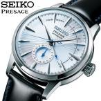 エントリーでP5倍 seiko presage セイコー プレサージュ 腕時計 ウォッチ メンズ 男性用 自動巻き オートマチック 5気圧防水 デイトカレンダー ssa343j1