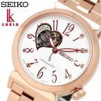 ショッピング腕時計 レディース SEIKO LUKIA セイコー ルキア seiko 自動巻き 腕時計 レディース 10気圧防水 スケルトン ハート ステンレス サファイアガラス ローズゴールド SSA834J1