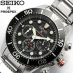 ダイバーズ ウォッチ ダイバーズウォッチ セイコー SEIKO プロスペックス 逆輸入 ソーラー メンズ腕時計 クロノグラフ ダイバーズ