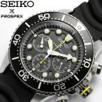 エントリーでP5倍 ダイバーズ ウォッチ ダイバーズウォッチ セイコー SEIKO プロスペックス 逆輸入 ソーラー メンズ腕時計 クロノグラフ ダイバーズ