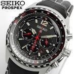 SEIKO セイコー PROSPEX プロスペックス メンズ 腕時計 ソーラー パイロットクロノグラフ 10気圧防水 本革レザー タキメーター カレンダー SSC261P2