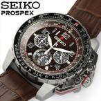 SEIKO PROSPEX セイコー プロスペックス 腕時計 ウォッチ メンズ クロノグラフ ソーラー 10気圧防水 海外モデル ルミブライト レザー ステンレス ssc279