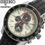 SEIKO Sportura セイコー スポーチュラ 腕時計 ウォッチ メンズ クロノグラフ ソーラー 10気圧防水 海外モデル レザーベルト SSC359P1