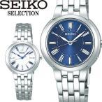 ショッピングSelection seiko セイコー selection セレクション ソーラー電波 10気圧防水 腕時計 ウォッチ レディース ssdy023 025