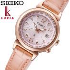 【送料無料】SEIKO セイコー LUKIA ルキア ソーラー電波 腕時計 革ベルト レディース