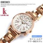 SEIKO セイコー LUKIA ルキア ソーラー電波 腕時計 レディース サマー限定モデル SSVV010