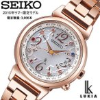 SEIKO セイコー LUKIA ルキア 腕時計 ウォッチ うでどけい レディース ソーラー電波 10気圧防水 スワロフスキー 限定3000本 ssvv024