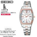SEIKO LUKIA セイコー ルキア 腕時計 ウォッチ ルキアヤセ 電波ソーラー 10気圧防水 替えベルト付 限定3000本 ssvw088