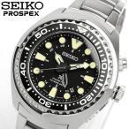 【SEIKO セイコー】 PROSPEX プロスペックス キネティック 自動巻き 腕時計 ダイバーズウォッチ 200M防水 メンズ オートマティック カレンダー SUN019P1
