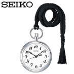 【SEIKO/セイコー】 国産鉄道時計 メンズ ウォッチ 懐中時計 クオーツ
