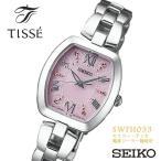 SEIKO TISSE セイコーティセ 腕時計 レディース 電波ソーラー 10気圧防水 SWFH033