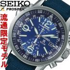 ≪3月30日発売≫SEIKO PROSPEX セイコー プロスペックス ソーラー クロノグラフ NATO 簡易方位計 メンズ 腕時計 SZTR009 流通限定モデル ブルー ネイビー