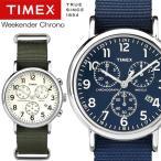 TIMEX Weekender Chrono ウィークエンダー クロノ 腕時計 ウォッチ メンズ 男性用 クオーツ 日常生活防水 tw2p71400 tw2p71300