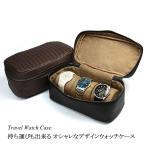 腕時計/ケース/コレクション/時計ケース/レザー/ 編み込み/メッシュ/携帯ケース/スウェード/収納ケース