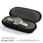 携帯用 腕時計 収納ケース 腕時計ケース ウォッチケース