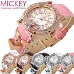 エントリーでP6倍 ミッキーマウス 腕時計 レディース レディス 人気 ハートチャーム ピンクゴールド 革ベルト ギフト ディズニー コラボ