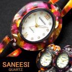 SANEESI サニーシー 腕時計 ウォッチ うでどけい レディース 女性用 べっ甲風 ブレスレット型 アナログ3針 wh-saneesi01