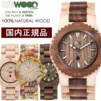 WEWOOD ウィーウッド 天然木製 腕時計 ウッド ウォッチ メンズ レディース ユニセックス DATE