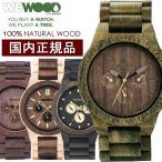 ショッピングkappa WEWOOD ウィーウッド 天然木製 腕時計 ウッド ウォッチ メンズ マルチカレンダー KAPPA