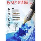 趣味の文具箱 36号  「ネコポス・宅配便コンパクトOK」
