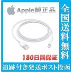 Apple ╜у└╡ ╜╝┼┼е▒б╝е╓еы ╜╝┼┼┤я iPhone ещеде╚е╦еєе░е▒б╝е╓еы lightning ╜╝┼┼ USBе▒б╝е╓еы  iPhone6 iPhone7 iPhone8 iPhoneX╔╒┬░ 1m MD818AM/A ╩▌╛┌╔╒