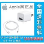 apple 純正 USB電源アダプタ ライトニングケーブル セット iPhone 付属品 MD810LL/A MD818AM/A レビューを書いて180日間保証付き