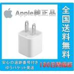 Apple USB �Ÿ������ץ� 5W ���� USB Adapter iphone ���Ŵ� MD810LL/A