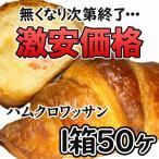 (冷凍パン生地)ハムクロワッサン 46g x 50ヶ