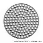 【送料込】 Mr.SYUが動画で使用のロストル・ステンレスプレート サイズー中(直径113mm)