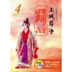 【DVD】 玉城節子「踊4(うどい4)」(CD付)