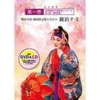 【DVD】「親泊本流 親扇照志野の会会主 親泊ナミ 第一巻」(CD付)
