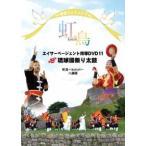 【DVD】琉球國祭り太鼓 エイサーページェント指導DVD11