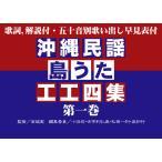 【Book】 沖縄民謡・島うた工工四集 (第一巻)