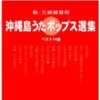 オムニバス 「沖縄島うたポップス選集」 赤盤