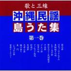 オムニバス 「沖縄民謡島うた集」 第一巻