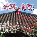 オムニバス「沖縄の島うた(1)」