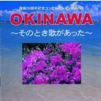 オムニバス 「OKINAWA〜そのとき歌があった〜」
