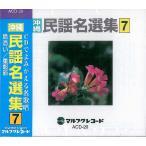 オムニバス「沖縄民謡名選集7」