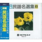 オムニバス「沖縄民謡名選集8」