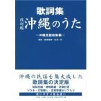 【Book】 改訂版 歌詞集 沖縄のうた