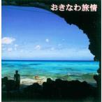 オムニバス「おきなわ旅情 海」